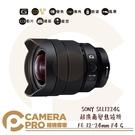 ◎相機專家◎ SONY SEL1224G 超廣角變焦鏡頭 FE 12-24mm F4 G E接環專屬鏡頭 公司貨
