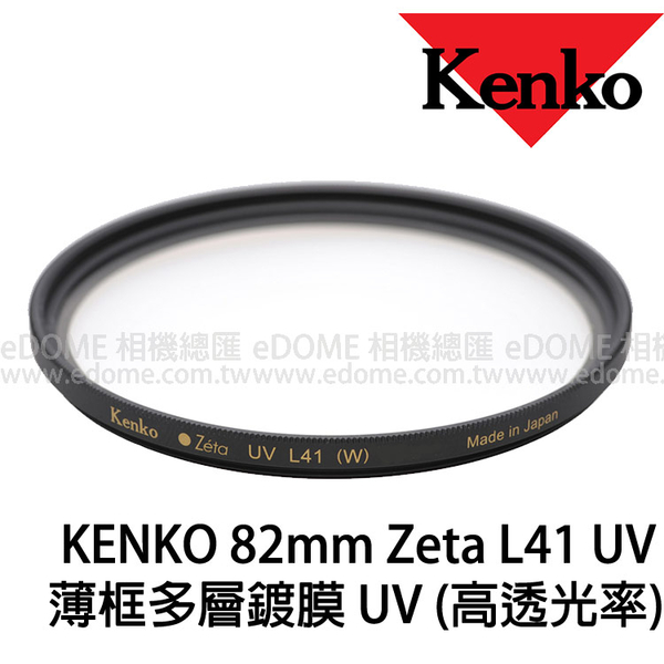 KENKO 肯高 82mm UV Zeta L41 薄框多層鍍膜 UV (24期0利率 免運 正成公司貨) 防水 防污 高透光率