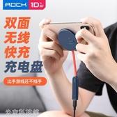 無線充電盤 ROCK雙面無線充電吸盤i8手機充電器XSMAX蘋果XR三星S9華為30pro【米家科技】