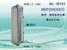 【水築館淨水】8公升立式白鐵不鏽鋼軟水器(含樹脂)餐飲濾水器 淨水器 飲水機 過濾器(貨號W151)