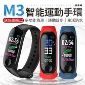 《送保護貼!高清彩屏》M3智能運動手環 多功能手環 智能手環 運動手錶 智能手錶 電子手環