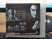 挖寶二手片-U01-049-正版VCD-布袋戲【霹靂封靈島 第1-20集 20碟】-