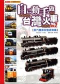 (二手書)自己動手做台灣火車(2):蒸氣機車與客貨車篇