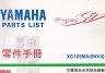 【二手書R2YB】b 2003年6月《YAMAHA Parts List 零件手