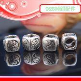 銀鏡DIY S925純銀材料配件~太極符號造型方管/方型隔珠~適合手作蠶絲蠟線/幸運衝浪繩
