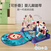 腳踏鋼琴嬰兒健身架器新生兒寶寶腳蹬琴玩具禮物【奇趣小屋】