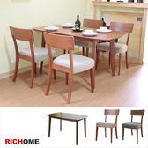 【RICHOME】亞瑟可延伸實木餐桌椅組-2色櫻桃色