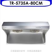 莊頭北【TR-5735ASL】80公分變頻斜背式(與TR-5735A同款)排油煙機(全省安裝)