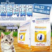 【培菓幸福寵物專營店】法國皇家》貓飼料VET疾病預防WK32結紮過之老貓成熟貓(7-10歲)3.5kg 等一星期