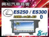 【LEXUS】ES250 / ES300 專用8吋DVD觸控螢幕主機*內建導航+HD數位+藍芽