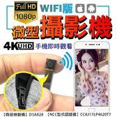 【AA007】《送8G記憶卡》微型攝影機 針孔攝影機 密錄器 側錄器 偷拍 夜視 錄影 行車紀錄器