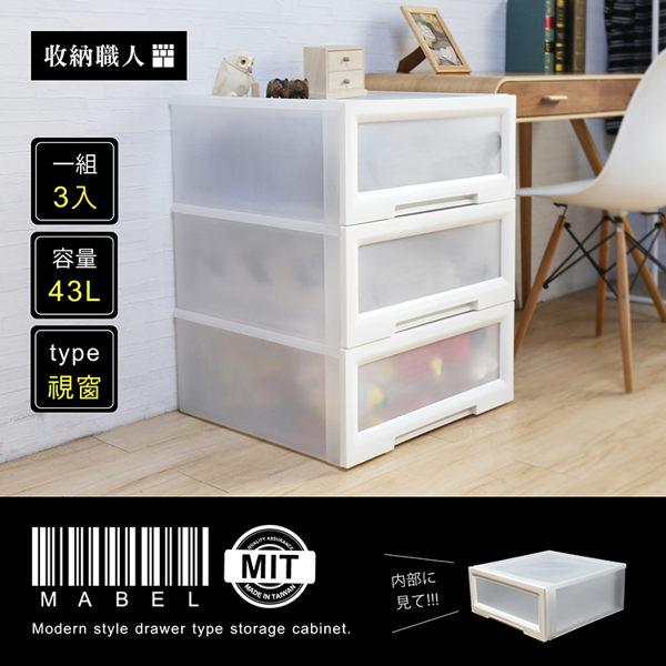 【收納職人】馬貝爾現代簡約風抽屜型收納箱(大)/H&D東稻家居