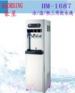 {免費安裝} [6期0利率] 豪星HM-1687冰/ 溫/ 熱三用飲水機~內含一般RO逆滲透(適合套房出租業者)