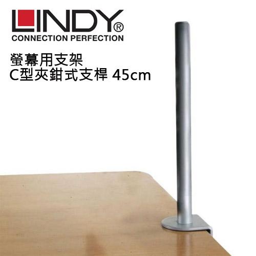 LINDY 林帝 台灣製 中鋼鋼材 螢幕支架專用 C型夾鉗式支桿 45cm (40692)