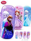 筆袋女生女童公主文具袋小學生女孩兒童文具盒多功能鉛筆盒 俏女孩