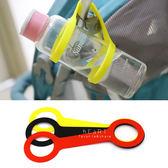 彈性矽膠水瓶拉環提手 嬰兒車配件 奶瓶吊環 水瓶拉環