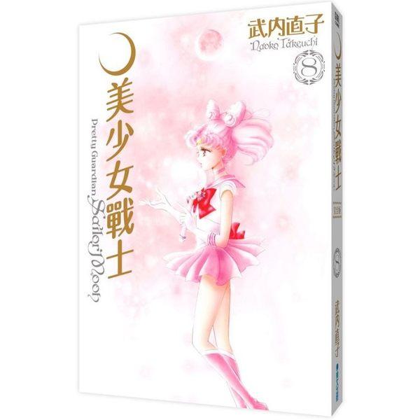 美少女戰士完全版(08)