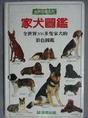 【書寶二手書T4/寵物_JOU】家犬圖鑑_大衛‧阿德頓