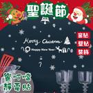 【04555】聖誕節響叮噹靜電窗貼 櫥窗貼 裝飾牆貼 雪花 佈置