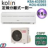【信源】11坪 歌林 kolin  定頻分離式1對1冷氣《KOU-63203+KSA-632S03》含標準安裝