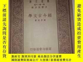二手書博民逛書店罕見經今古文學Y22511 周予同著 商務印書館 出版1934
