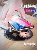 iPhoneX蘋果XS無線充電器8Plus專用iPhoneXsmax魔法陣快充安卓通用三星S8小米華為手機車載充電架xr
