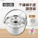 【現貨】頂尖廚師 316不銹鋼手提調理鍋 22cm