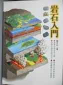 【書寶二手書T3/科學_OHV】岩石入門_陳文山, 台灣館
