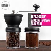 可水洗磨豆機壓克力不銹鋼玻璃磨豆機陶瓷芯家用手搖咖啡磨豆機 免運快速出貨