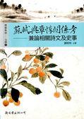 (二手書)蘇軾與章惇關係考:兼論相關詩文與史事