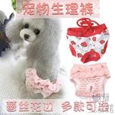 母狗內褲寵物發情褲防騷擾小型犬月經生理褲【極簡生活】