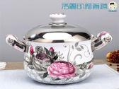 【85折99購物狂歡】24cm搪瓷湯鍋燉鍋通用可視鍋