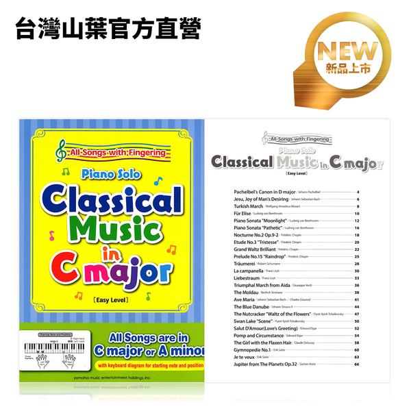 Yamaha C大調鋼琴獨奏古典曲集 樂譜(初級)