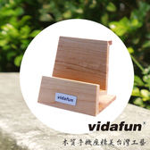 【A Shop】Vidafun系列 iChair Forest 楓木手機座for iPhone SE/6S/6/5S