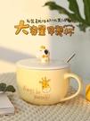 可愛麥片水杯子女創意陶瓷馬克杯大容量燕麥牛奶早餐杯帶蓋勺大號