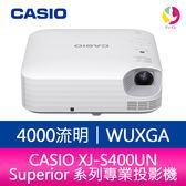 分期0利率 CASIO 卡西歐 XJ-S400UN 4000流明 WUXGA Superior 系列專業投影機 DLP雷射&LED混合光源 公司貨