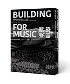 築音賦聲︰建築聲學家徐亞英的六十年構築