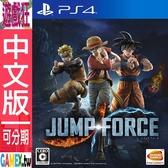 PS4 Jump Force 跳躍力量(中文版)