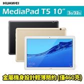 HUAWEI MediaPad T5 3G/32G WIFI 10.1吋 平板電腦 T510 24期0利率 免運費