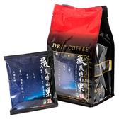 野夫咖啡 精品豆濾掛咖啡 中焙3級 薇薇特南果 12gx6入 ifreecafe