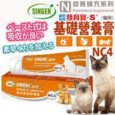 【zoo寵物商城】發育寶-S》NC4貓用基礎營養膏-120g