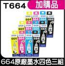 T664 四色三組 原廠盒裝