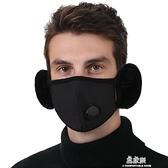 耳罩冬天口罩冬季保暖耳套耳包兒童男女護耳朵耳捂子防寒耳帽騎行 易家樂