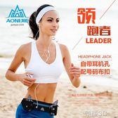 腰包 跑步腰包男女水壺運動腰包戶外越野馬拉鬆腰帶貼身隱形手機小腰包 新品