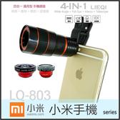 ★魚眼+廣角+微距+望遠鏡Lieqi LQ-803通用手機鏡頭/小米 Xiaomi 小米2S MI2S/小米3 MI3/小米4 MI4
