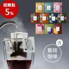 十個莊園咖啡➤含Ninety Plus藝妓咖啡(十個莊園x各1包)➤買三組更划算