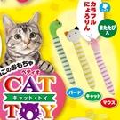 逗貓玩具貓咪玩具毛絨玩具逗貓玩具含木天蓼...