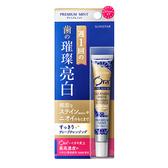 Ora2極緻璀璨亮白護理牙膏 17g【康是美】