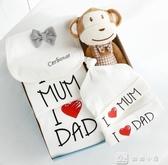 嬰兒禮盒我愛爸爸媽媽哈衣服夏季純棉短袖出生禮品滿月禮物 YXS 完美情人精品館