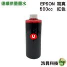 EPSON 500cc 紅色 奈米寫真 填充墨水 連續供墨專用 T50/L120/360/L365/L455/L565/L1300/L1800